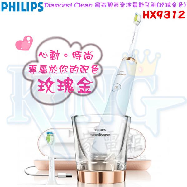 【贈HX6053 敏感型三入標準刷頭共3+2=5個】飛利浦 HX9312/HX-9312 PHILIPS 鑽石靚白音波震動電動牙刷