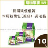 寵物家族*-【4包優惠組】-凱優優質木屑粒紫包(凝結)-長毛貓 5kg(10L)