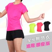 HODARLA 女星悅短袖T恤 無感衣 (抗UV 短T 修身 顯瘦 慢跑 路跑 台灣製  ≡體院≡ 31351