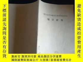 二手書博民逛書店罕見《費爾巴哈和德國古典哲學的終結》輔導材料Y223356 出版