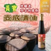 新合順 天然日曬員寶壺底清油420ml 醬油黑醬油調味油調味品調味料黑豆油