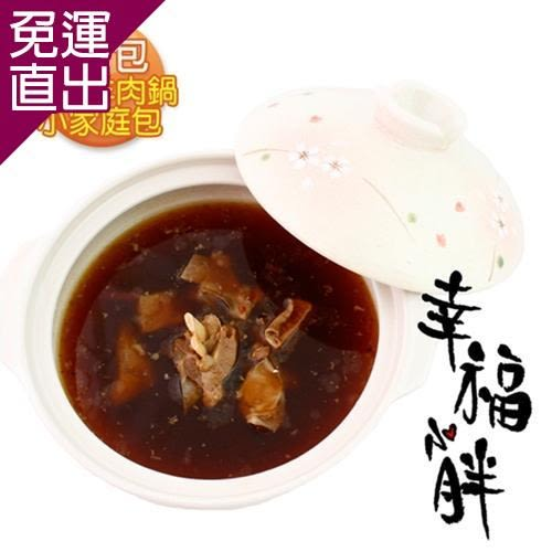 幸福小胖 沙茶羊肉鍋小家庭包 10包600g/固型物120g/包【免運直出】
