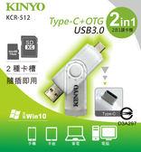 KINYO TypeC + OTG 耐嘉 二合一 USB3.0 SD TF 雙卡槽 多功能 讀卡機 讀卡器 KCR-512 迷你 輕巧