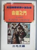 【書寶二手書T4/一般小說_MPH】命運之門_克莉絲蒂偵探小說全集
