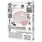 大腦全知道!(圖解)現代人必修的腦科學通識課