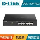 DGS-1100-16V2 簡易網管型交換器16埠Gigabit Smart Switch【限時下殺↘】