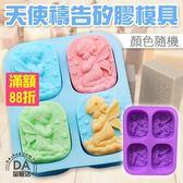 天使 造型製冰盒 冰塊盒 創意製冰格 冰塊盒 製冰格 大容量 食品矽膠(V50-2026)