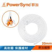 群加 Powersync 電線纏繞管理線保護套-白色/線徑20mm/2M(ACLWAGW2J9)