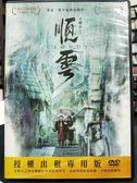 挖寶二手片-P15-056-正版DVD*華語【順雲】-陳季霞*劉引商*文化部優良電影劇本