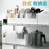 日式分隔收納盒 抽屜分隔盒 廚房收納 櫥櫃置物盒 多功能儲物盒【庫奇小舖】寬-小