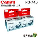 【二入組合】CANON PG-745 黑色 原廠墨水匣 盒裝 適用MG2470 MG2570 MG3070