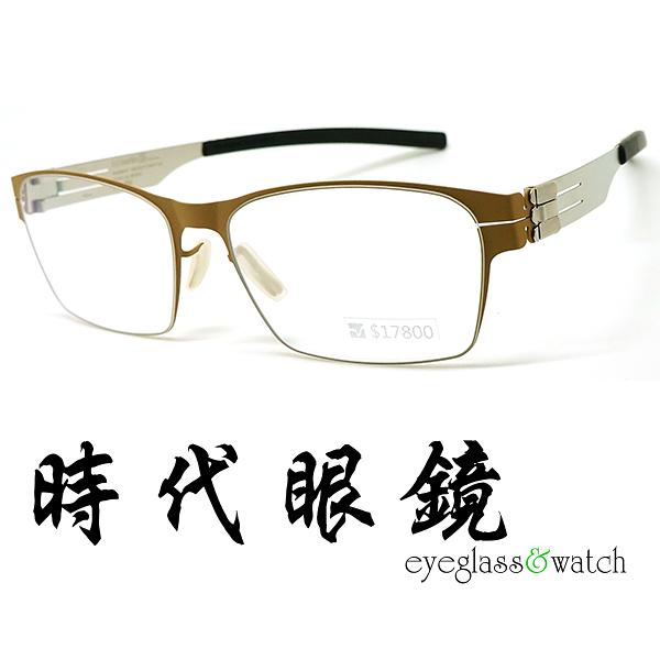 【台南 時代眼鏡 ic! berlin】Luke j.y. desert/pearl 德國薄鋼眼鏡 嘉晏公司貨可上網登錄保固