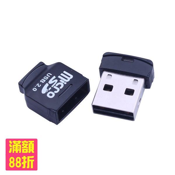 Micro SD USB 2.0 超迷你 讀卡器 黑色(78-4144)