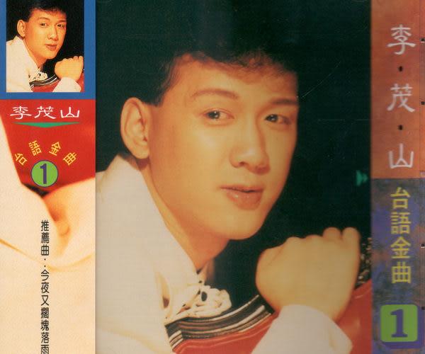 李茂山 台語金曲 1 CD (音樂影片購)
