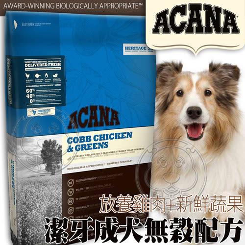 【zoo寵物商城】愛肯拿》潔牙成犬無穀配方(放養雞肉+新鮮蔬果)全新配方-1kg