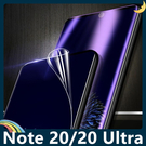 三星 Galaxy Note20 Ultra 滿版水凝膜 全屏3D曲面 抗藍光 高清 防刮 防爆抗汙 螢幕保護貼 (兩片裝)