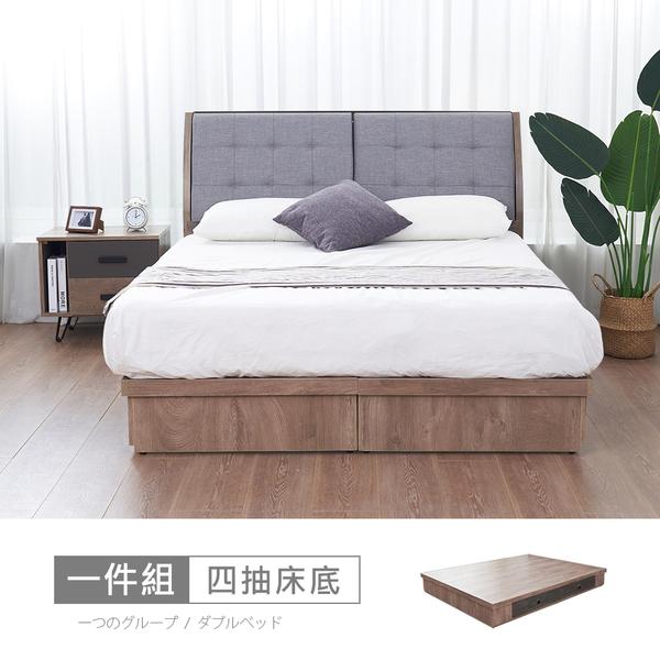 【時尚屋】[CW21]莫里斯5尺四抽雙人床底CW21-P510不含床頭箱+床墊-床頭櫃-免運費/免組裝/臥室系列