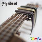 【Tempa】MeidealCAPO烏克麗麗重鋁合金移調夾