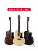 木吉他 初學者單板吉他40寸41寸民謠木吉他新手入門吉它學生用男女T 9色