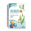 威瑪舒培 海藻鈣 (60錠/罐)【杏一】
