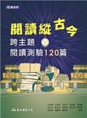 閱讀縱古今:跨主題閱讀測驗120篇