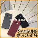 三星A71 A51 5G A31 A8 2018 磨砂防指紋殼 全包邊軟殼 素殼 手機套 手機殼 超薄保護殼