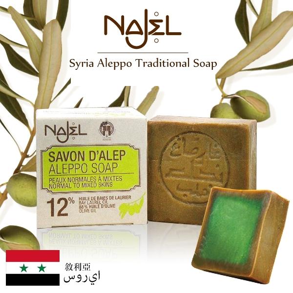 敘利亞 Najel 阿勒坡手工古皂 180g 月桂油12% 中性肌 油性肌【小紅帽美妝】
