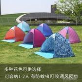 帳篷戶外2人沙灘海邊簡易雙人露營防雨免搭建遮陽速開防曬YXS 【快速出貨】