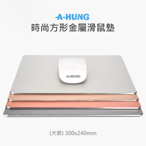 【A-HUNG】時尚方形金屬滑鼠墊 (大款) 鋁合金滑鼠墊 墊板 滑鼠板 桌墊 切割墊 電腦 筆電滑鼠墊