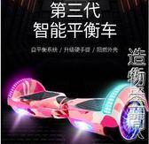 踏日兩輪電動體感扭扭車自平衡思維車代步兒童成人雙輪智慧平衡車 NMS造物空間