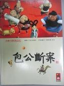 【書寶二手書T1/兒童文學_ZJT】包公斷案_風車編輯群