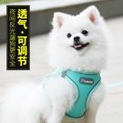 牽引繩 背心式狗狗牽引繩小型犬胸背帶小狗幼犬遛狗繩泰迪比熊博美狗鏈子