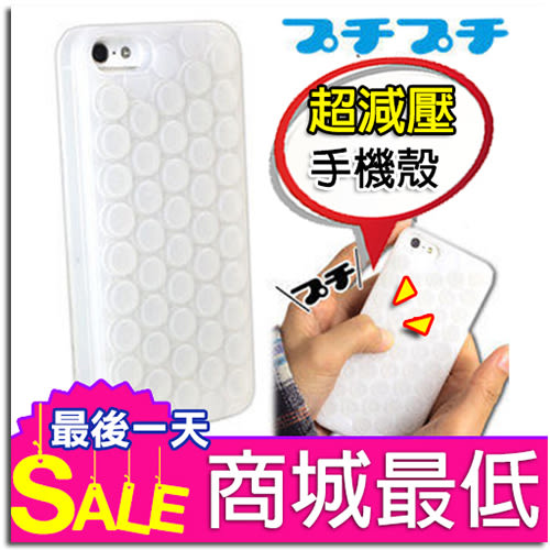 日系 無限 氣泡 蘋果 iphone 6 手機殼 擬 氣泡紙 i6s 保護套 保護殼 硬殼 3c 療癒 按壓 玩具