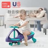 扭扭車兒童靜音萬向輪大人可坐寶寶妞妞溜溜車子滑行玩具CY『小淇嚴選』