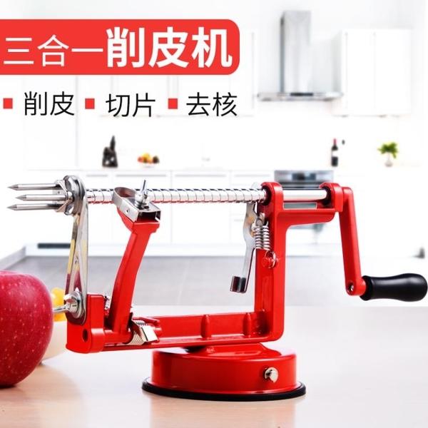 三合一削蘋果機 多功能削皮切片去核蘋果削皮機水果削皮刨絲手搖