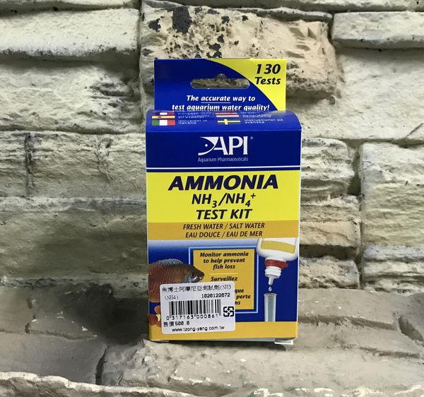 【西高地水族坊】美國魚博士API 阿摩尼亞,銨,氨 NH3/NH4測試劑