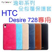 【防撞抗摔】HTC 宏達電 Desire 728 D728x 全包覆式 逸彩系列保護套/TPU軟套/真皮紋路/超纖薄/矽膠套