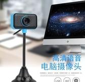 攝像頭 慧眼內置麥克風 免驅 電腦台式機 筆記本 家用網課教學高清攝像頭
