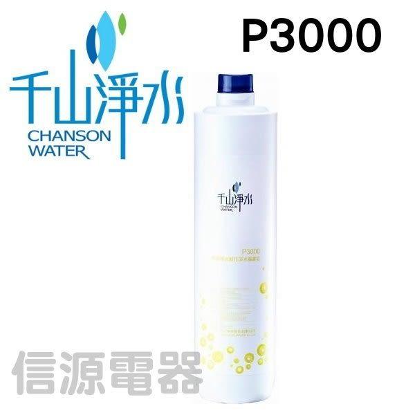 【新莊信源】《千山》高效硬水軟化淨水器濾芯 P3000*免運+線上刷