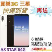 現貨 三星 A8 Star 雙卡手機 64G,送 空壓殼+滿版玻璃保護貼,24期0利率,samsung