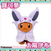 太陽精靈 太陽伊布 絨毛娃娃 玩偶 Pokemon 寶可夢 神奇寶貝 日本正品 該該貝比日本精品 ☆