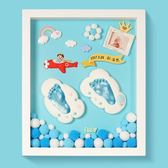 寶寶手足印泥手腳印手印相框嬰兒紀念品新生兒童滿月百天周歲禮物 igo  范思蓮恩