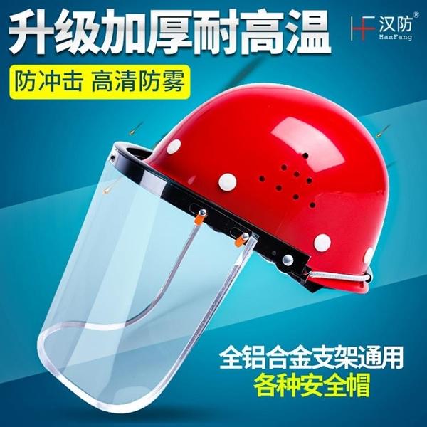 耐高溫防護面屏配安全帽冶煉鋼打磨電焊接帽全臉透明面罩面具安全 樂事館新品