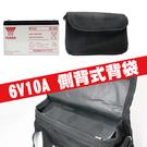 【CSP】6V10A電池背袋 電池袋 側背袋 後背袋 背肩袋 防水尼龍材質