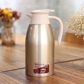 304不銹鋼保溫壺 家用保溫水壺杯真空保溫瓶暖壺熱水瓶大容量 js726『科炫3C』