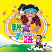 親言子語床邊故事CD (10片裝)