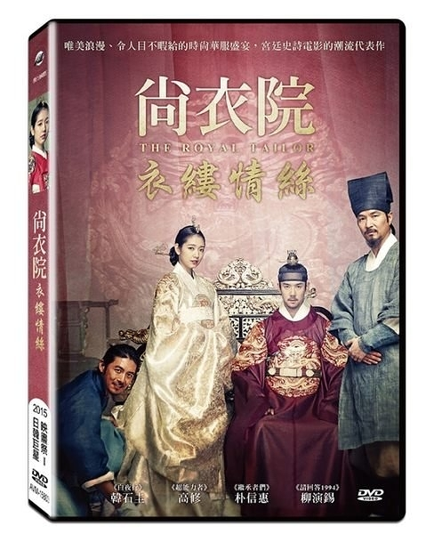 尚衣院:衣縷情絲 DVD The Royal Tailor (購潮8)