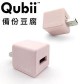 Qubii 蘋果MFi認證 自動備份豆腐頭-粉