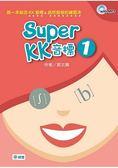Super KK 音標 1(附高效學習MP3)