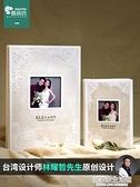 婚紗照相冊定制高端影樓結婚照相冊制作12寸寫真婚禮紀念冊照片書 居家家生活館